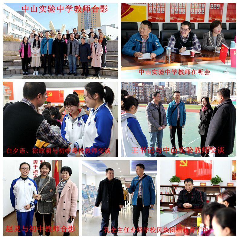 广东省中山市实验中学教师来188体育学习交流民族团结教育工作