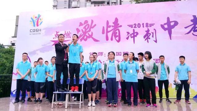 重庆珊瑚中学《点燃激情 冲刺中考》全国大型演讲活动