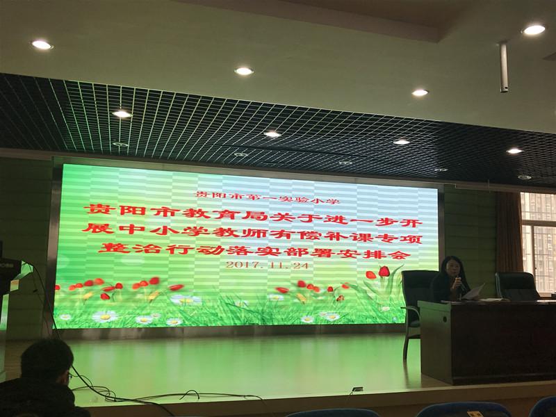 2017.11.24 禁止有偿补课 (2)_副本.jpg