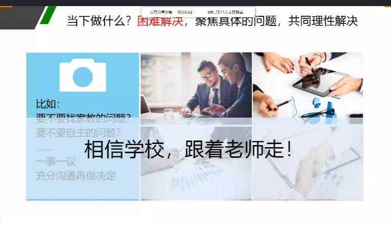 肖老师鼓励家长相信学校跟着老师走.JPG