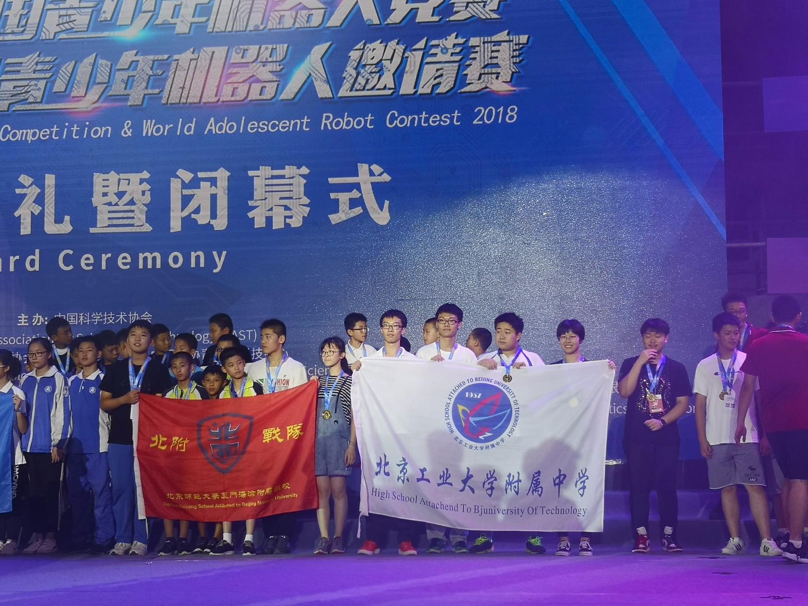 我校机器人社团获一等奖.jpg