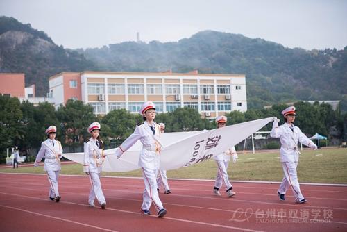 当经典碰撞现代,当传统遇见未来,双语学校第15届运动会开幕