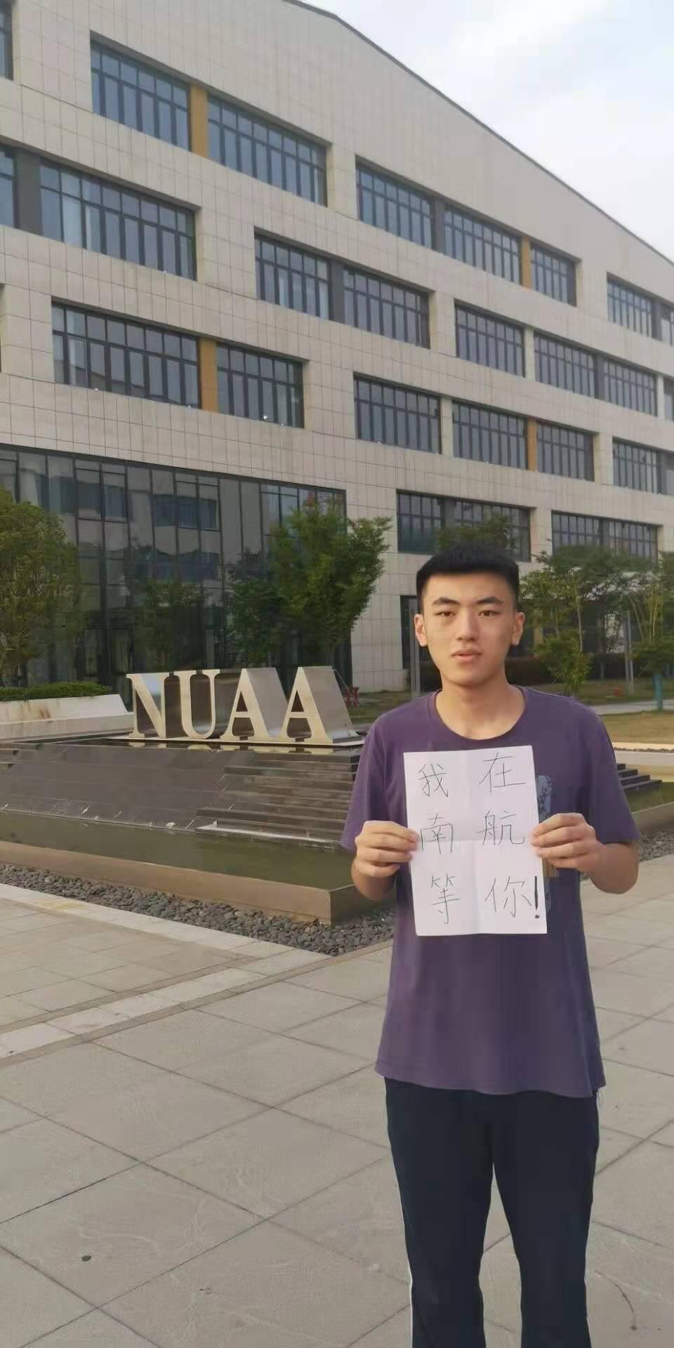 2020届南京航空航天大学张驰.jpg