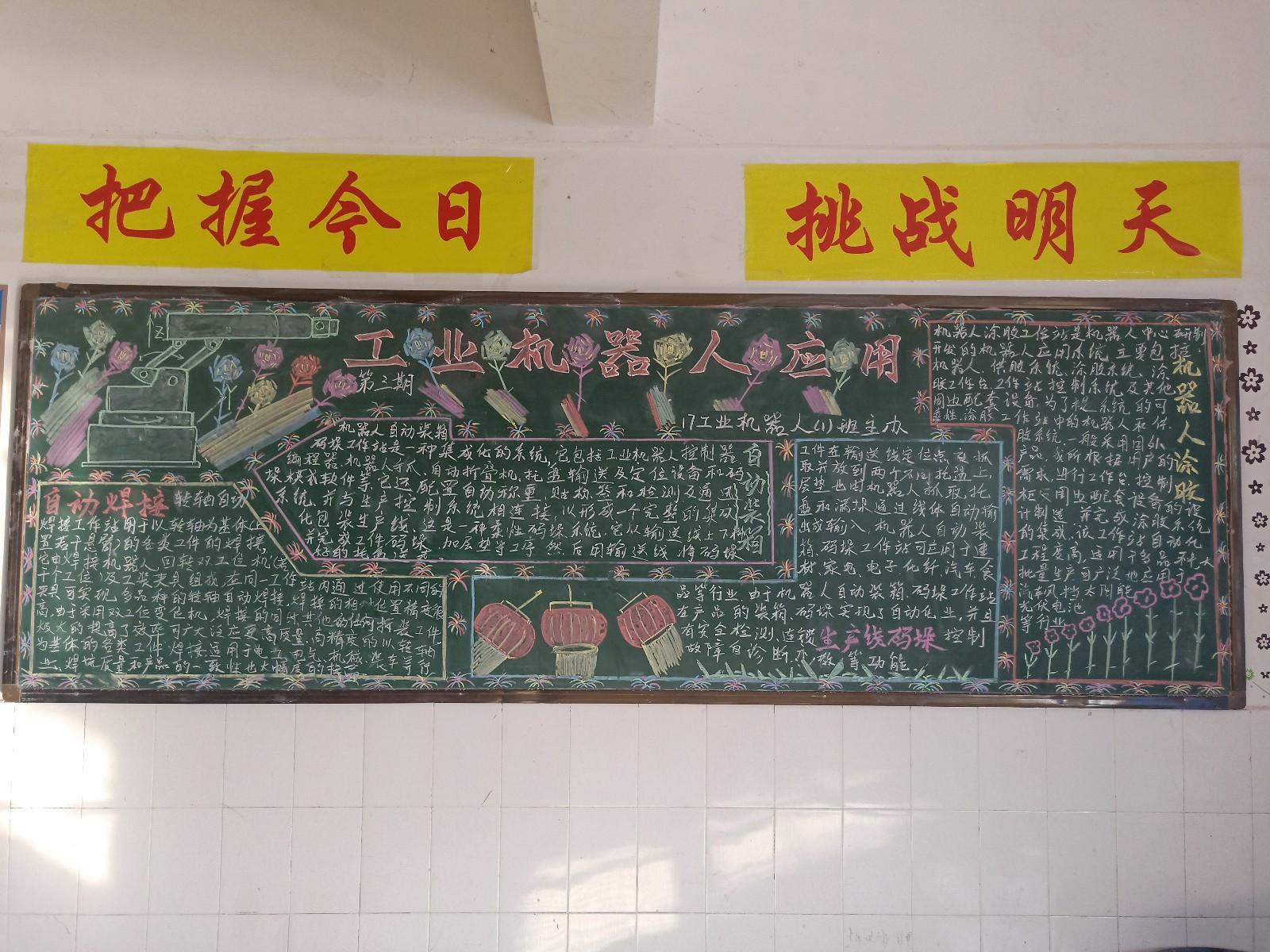 19016四川省会理现代职业技术学校——2019年天发文化杯(黑板报部门)