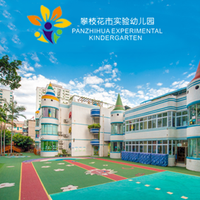 攀枝花實驗幼兒園