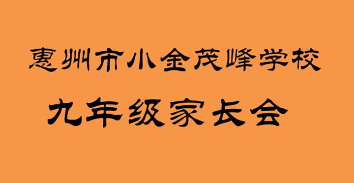 惠州市小金茂峰学校召开九年级家长会