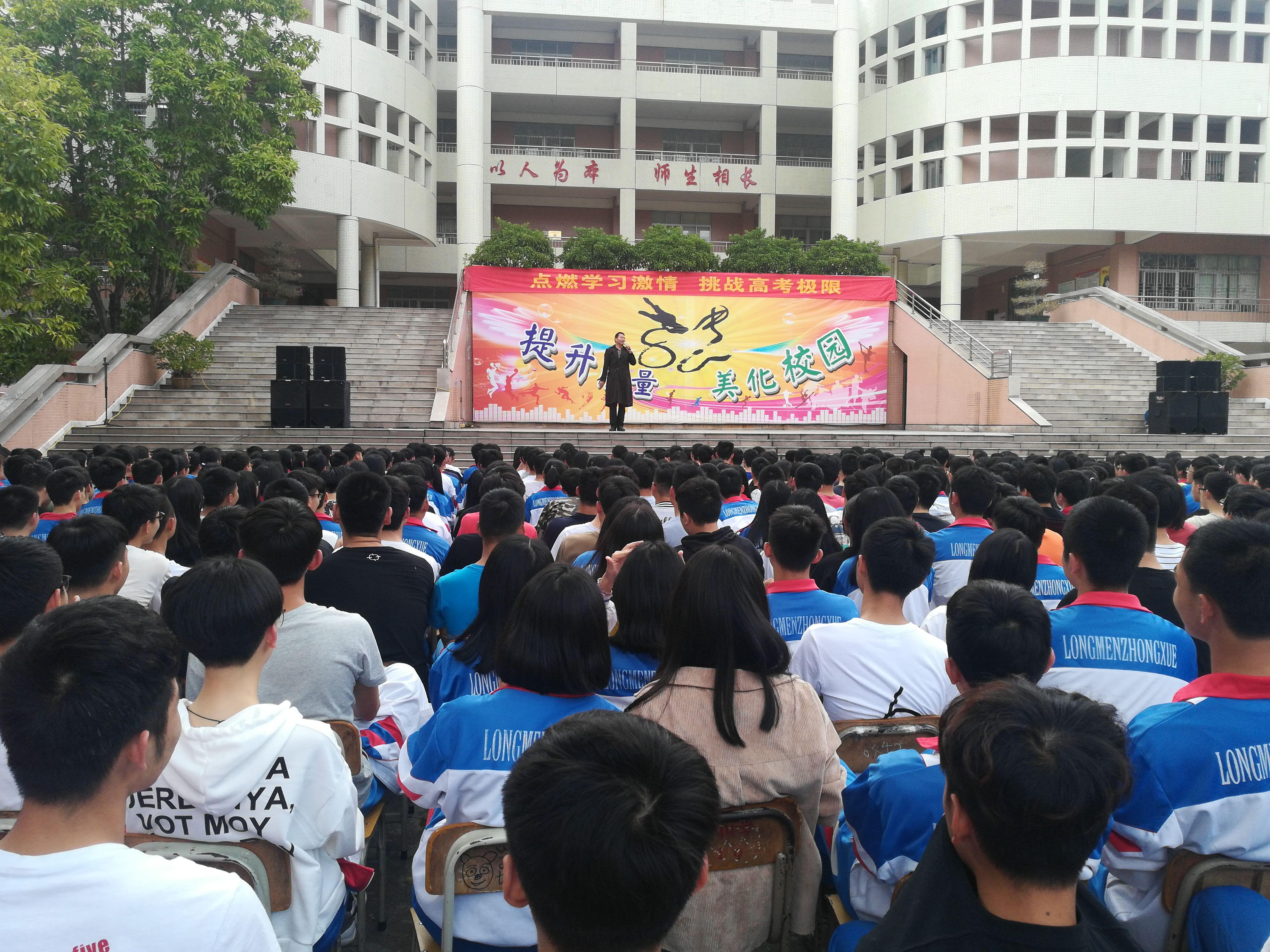 龙门县龙门中学《点燃学习激情,挑战高考极限》全国校园巡回演讲会