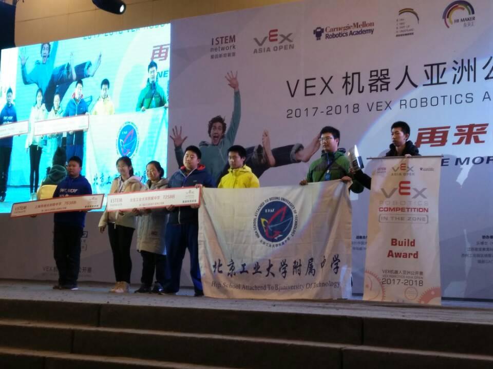 2017年亚洲区公开赛颁奖.jpg