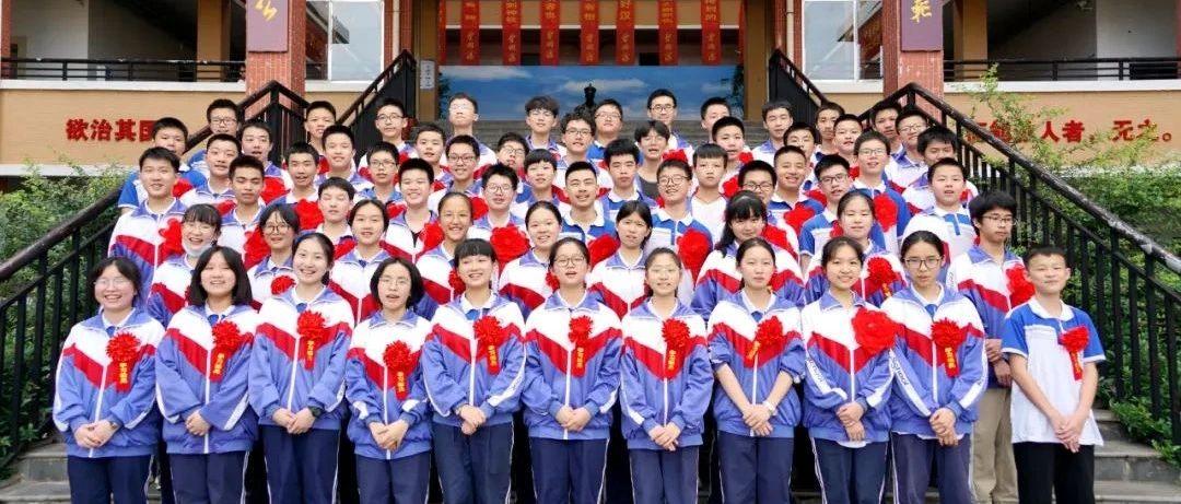 2020欧洲杯网站表彰62名初三学习标兵