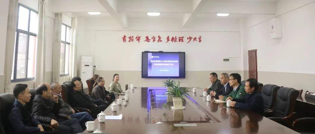 曾国藩学校与湖南人文科技学院共建毕业生实习与就业基地