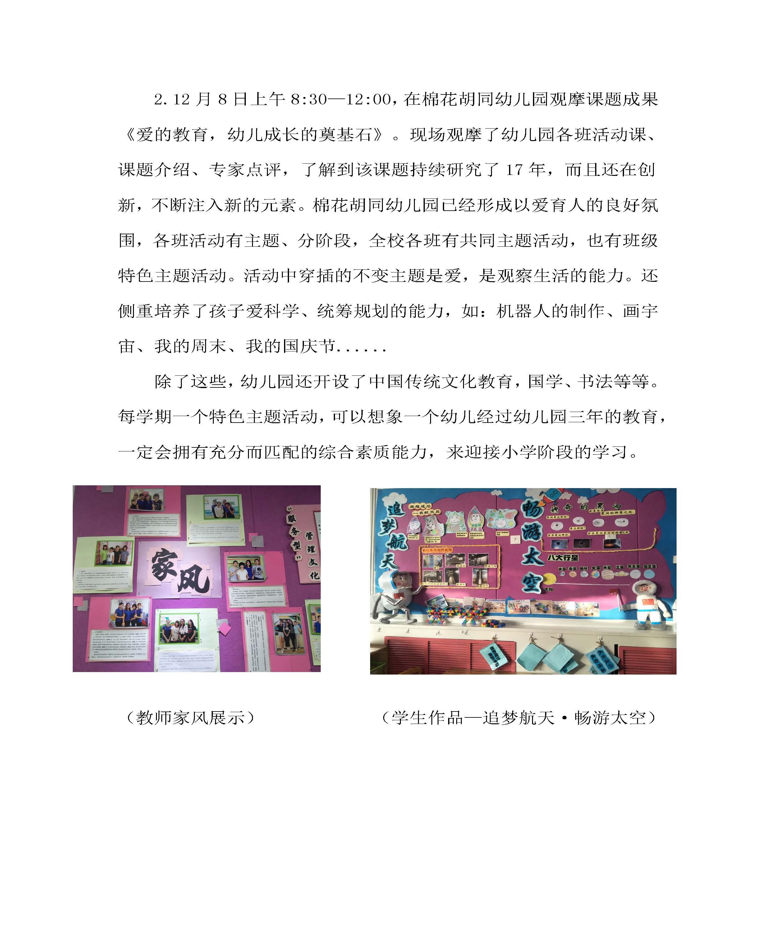 观摩2017北京市西城区科研月活动汇报材料(温俊芳12.12)_页面_3.jpg