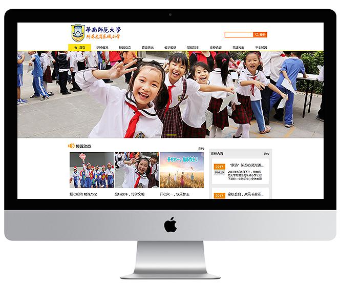 深圳市华南师范大学附属龙岗乐城小学 案例