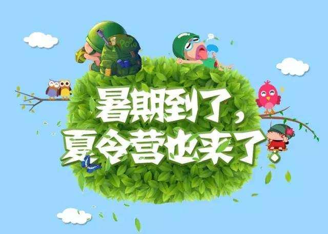 台州市双语学校小学分校2017暑假夏令营方案