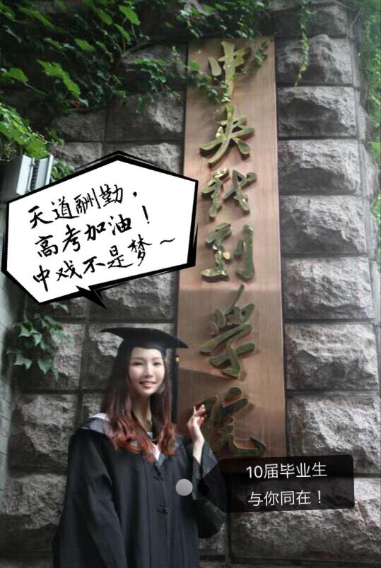 2010周紫--中央戏剧学院.jpg