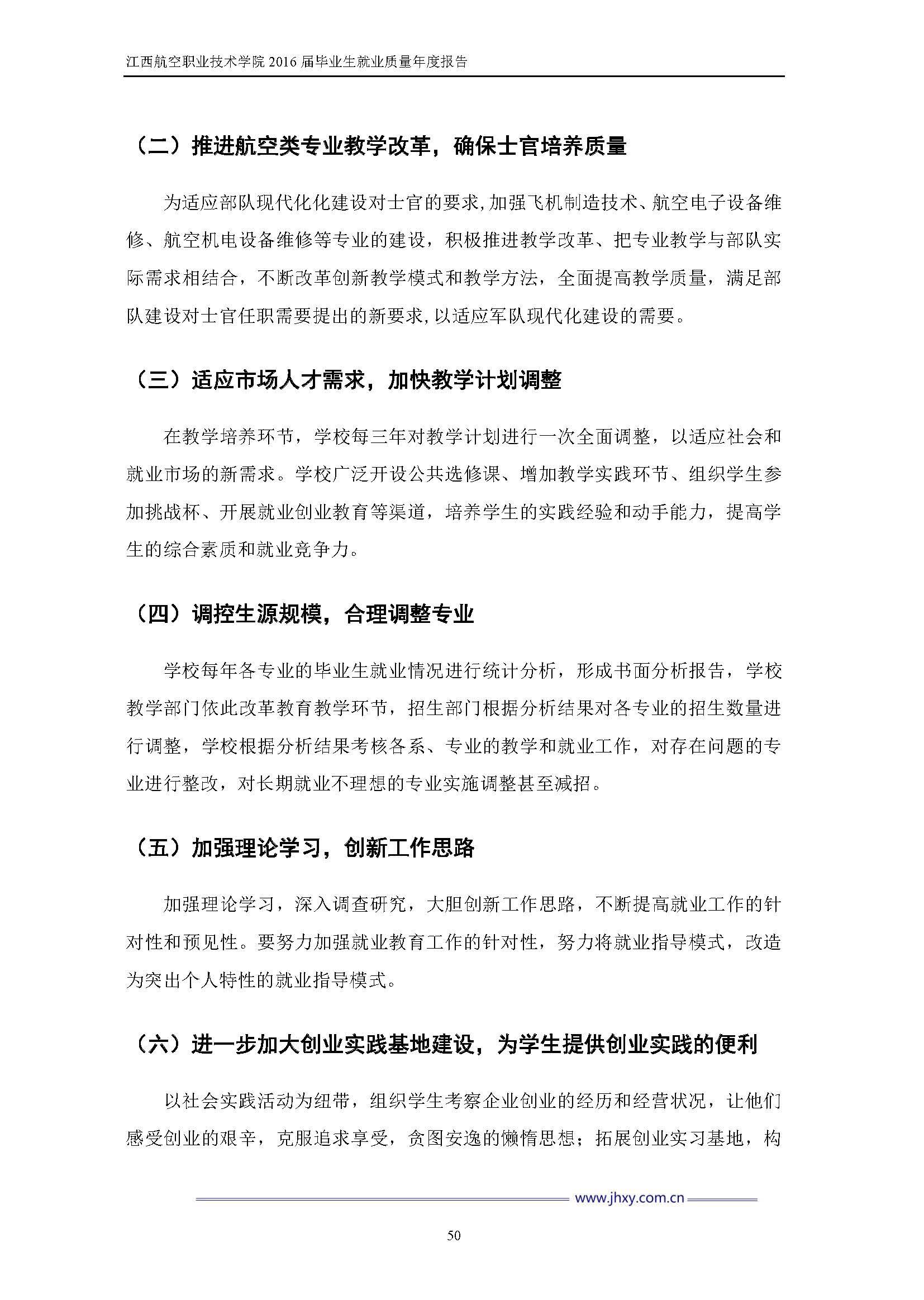 江西航空职业技术学院2016届毕业生就业质量年度报告_Page_57.jpg