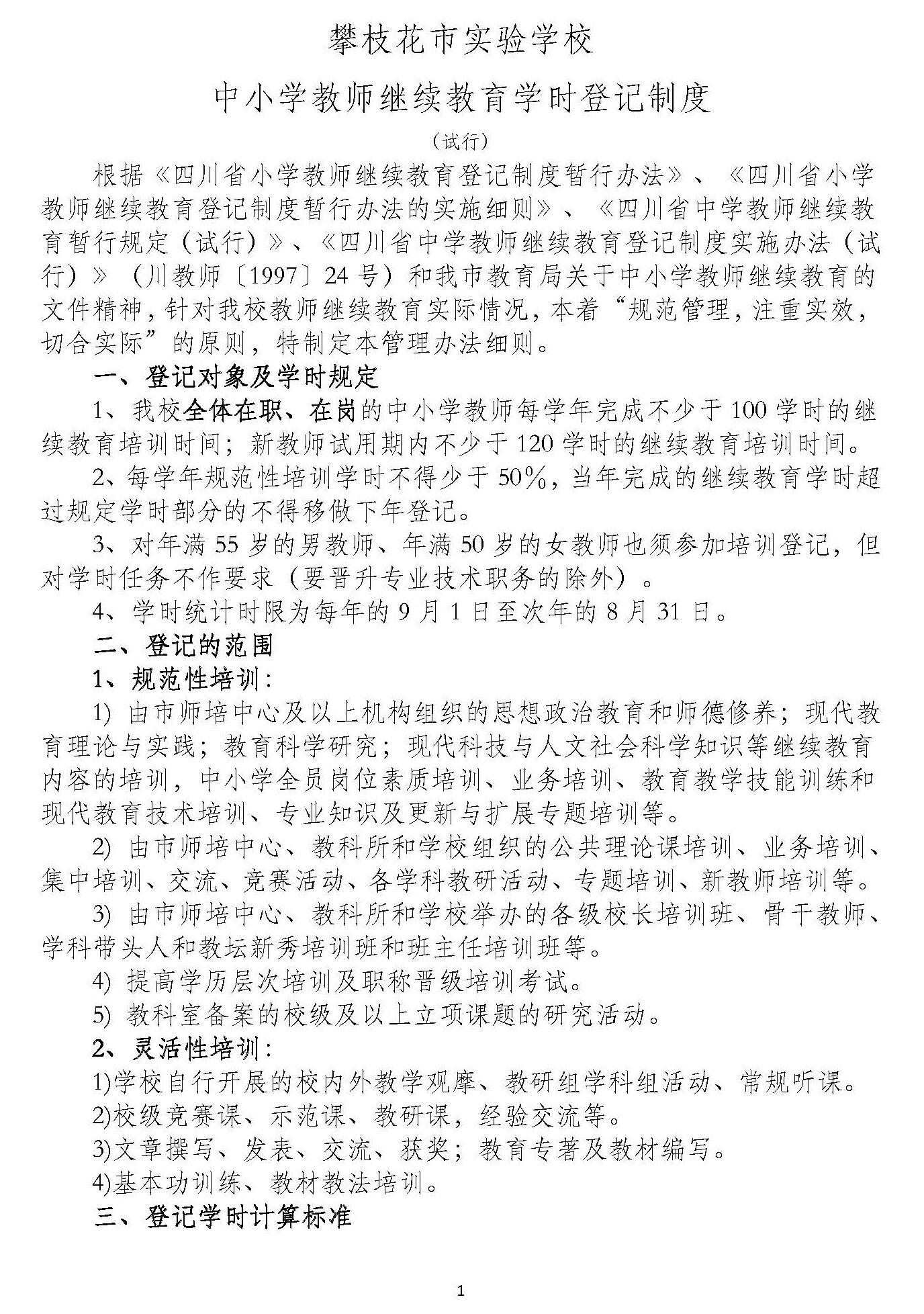 市实验学校继续教育登记制度(2017XG)_页面_1.jpg