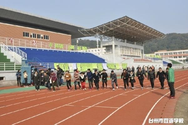 台州市双语学校开展教职工体育达标活动