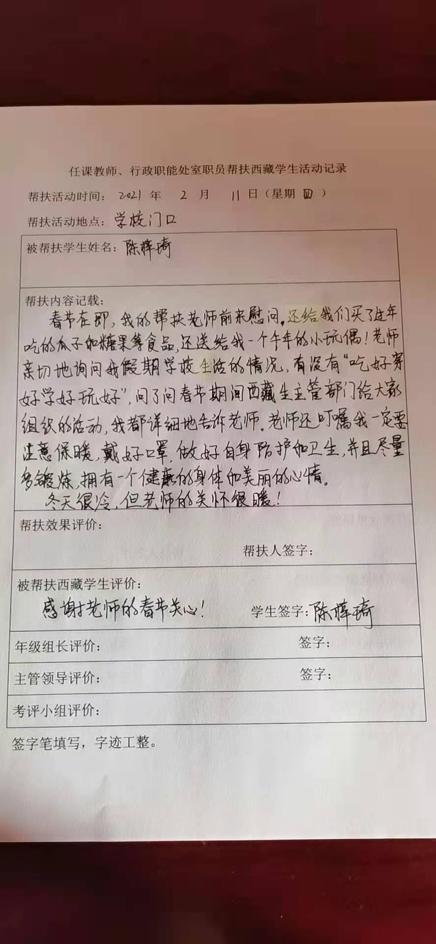 西藏生与结对党员联系记录.jpg