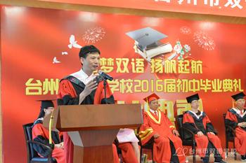 台州市双语学校2016届初三毕业典礼家长发言