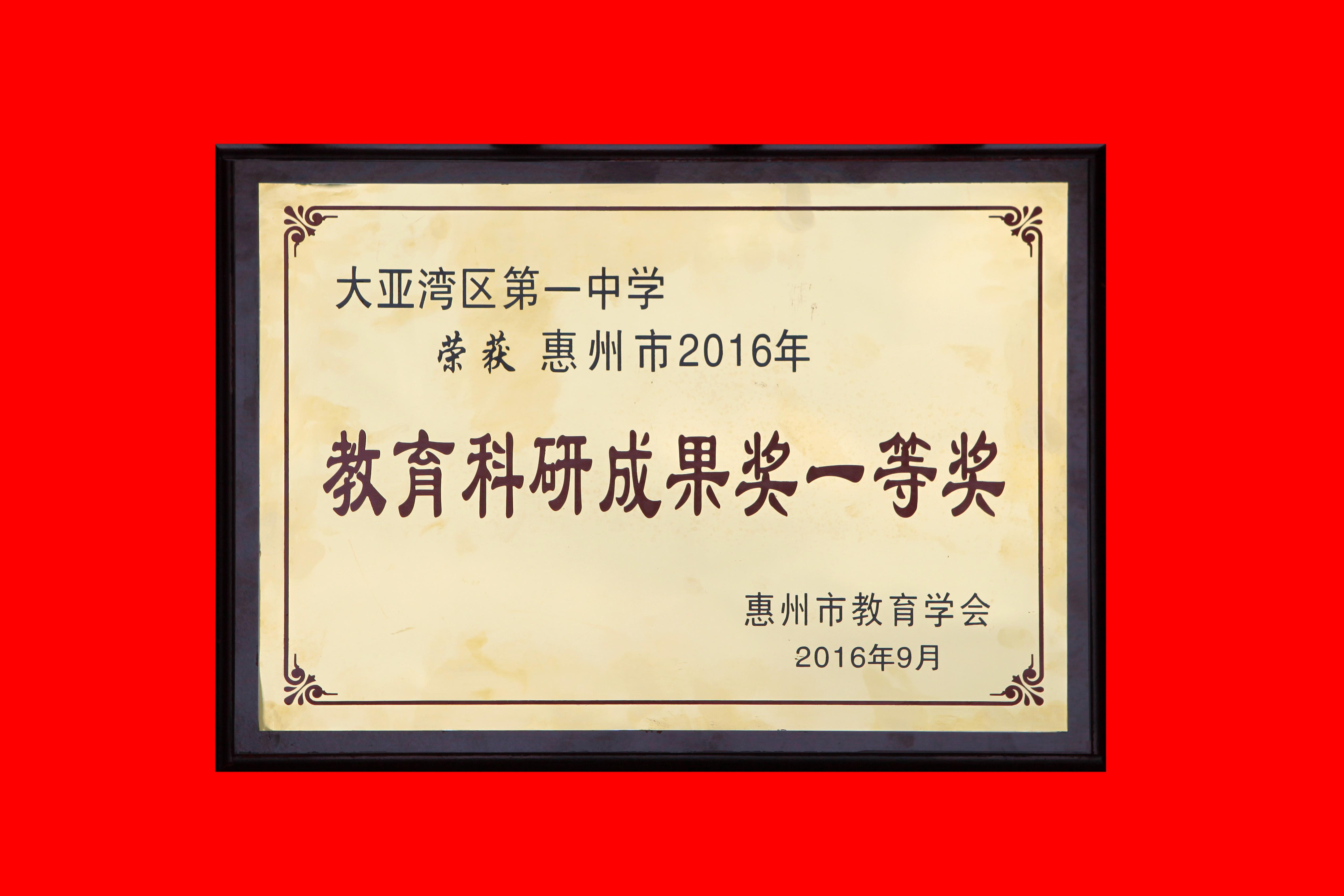 我校喜获惠州市教育科技成果一等奖.JPG