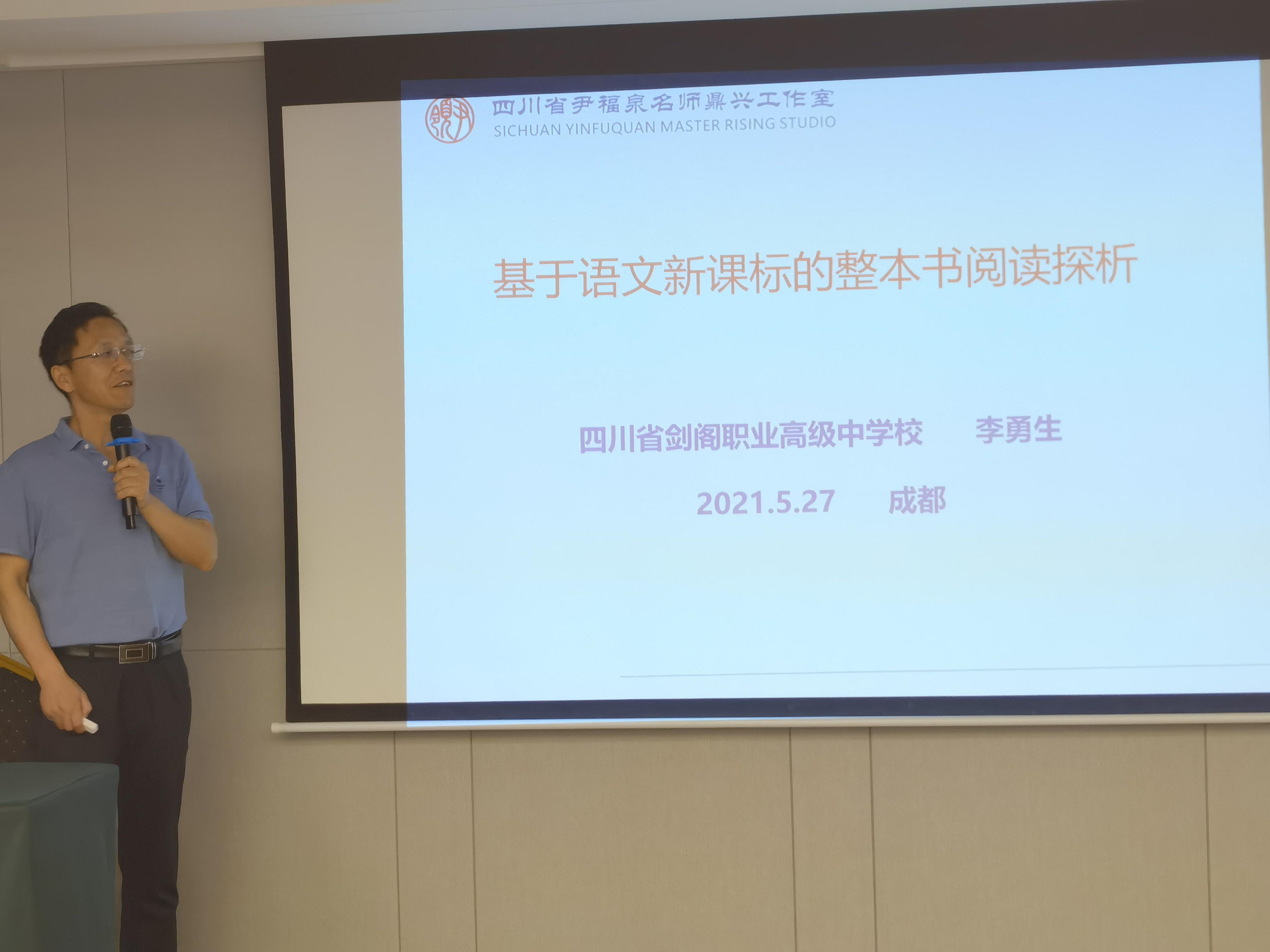 4.1李永生老师 整本书阅读.jpg