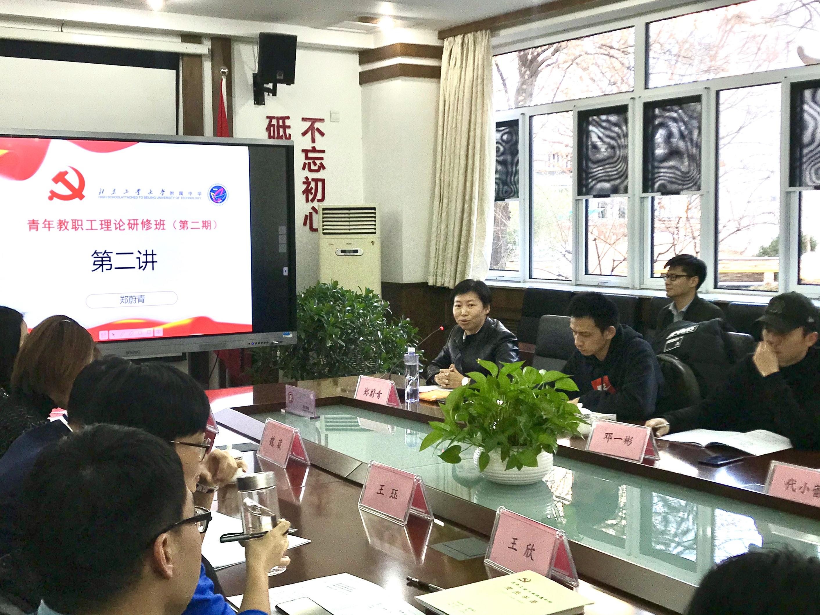 心怀感恩、逐梦前行——郑蔚青副校长在第二期青年教职工理论研修班分享成长故事