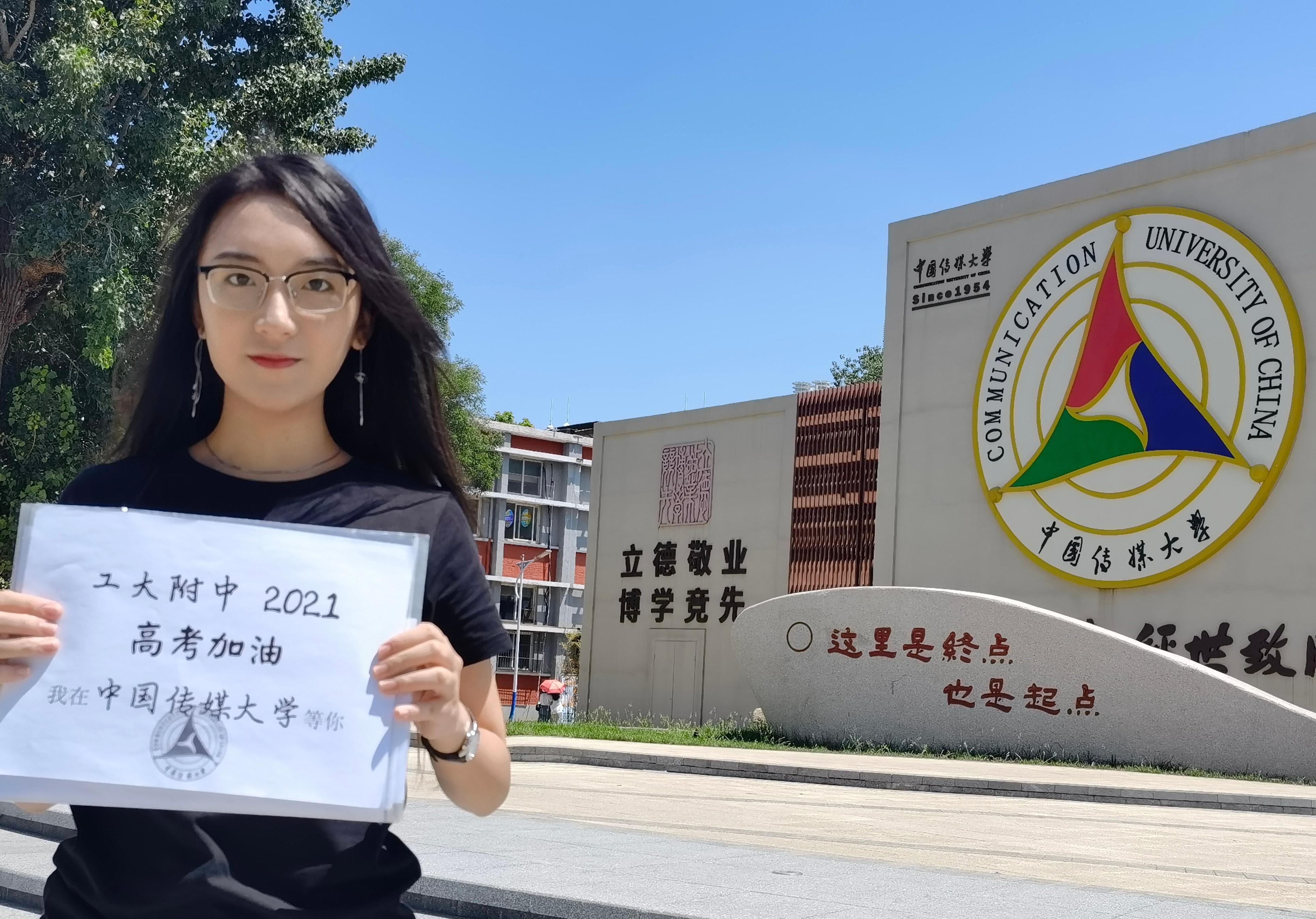 2020届中国传媒大学乔思萌.jpg