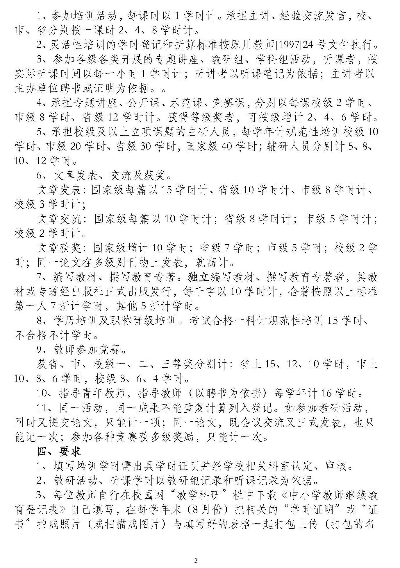 市实验学校继续教育登记制度(2017XG)_页面_2.jpg