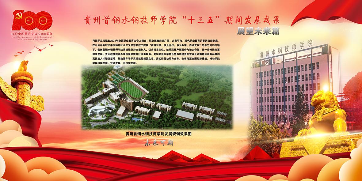 05、展望未来-贵州首钢水钢技师学院.jpg