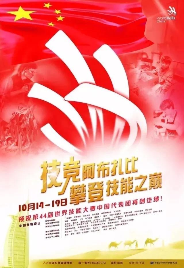 人力资源社会保障部召开第44届世界技能大赛行前动员会6.jpg