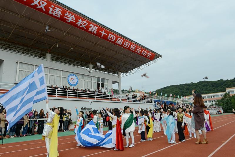 """校园里的""""奥运会""""——向你打开世界之窗, 台州双语学校第十四届田径运动会开幕啦!"""