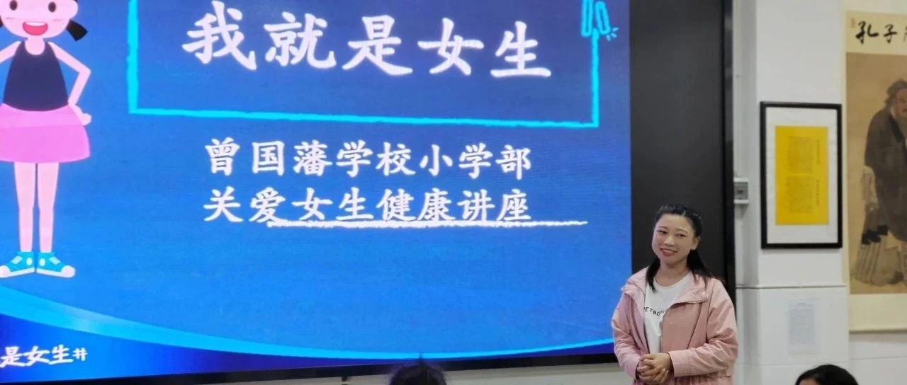"""【思政讲坛】小学部举行""""我就是女生""""青春期健康知识讲座"""