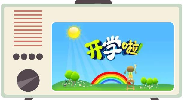台州市双语学校小学分校2017学年第一学期开学公告