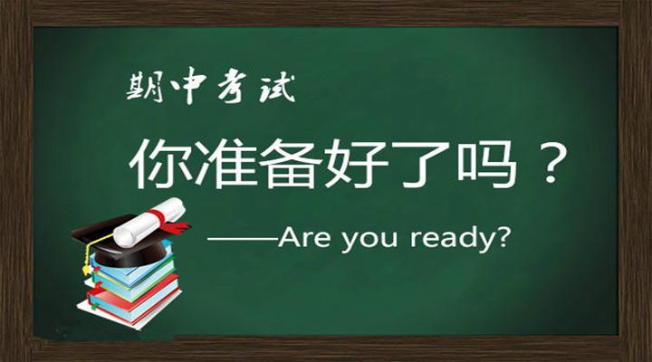 严抓考风,端正教风、促进学风——茂峰学校精心组织期中考试