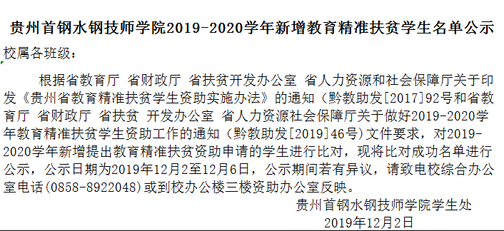QQ图片20191202100012.png