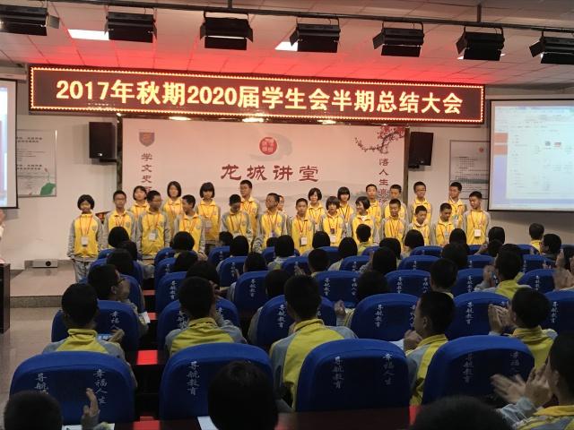 泸二外2017年秋期2020届学生会半期总结会召开