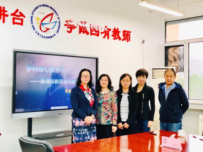北京市特级教师张莉老师莅临指导.jpg