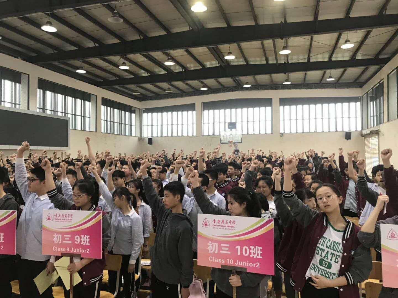 重庆广益中学《点燃激情, 冲刺中考》全国励全国励志演讲会