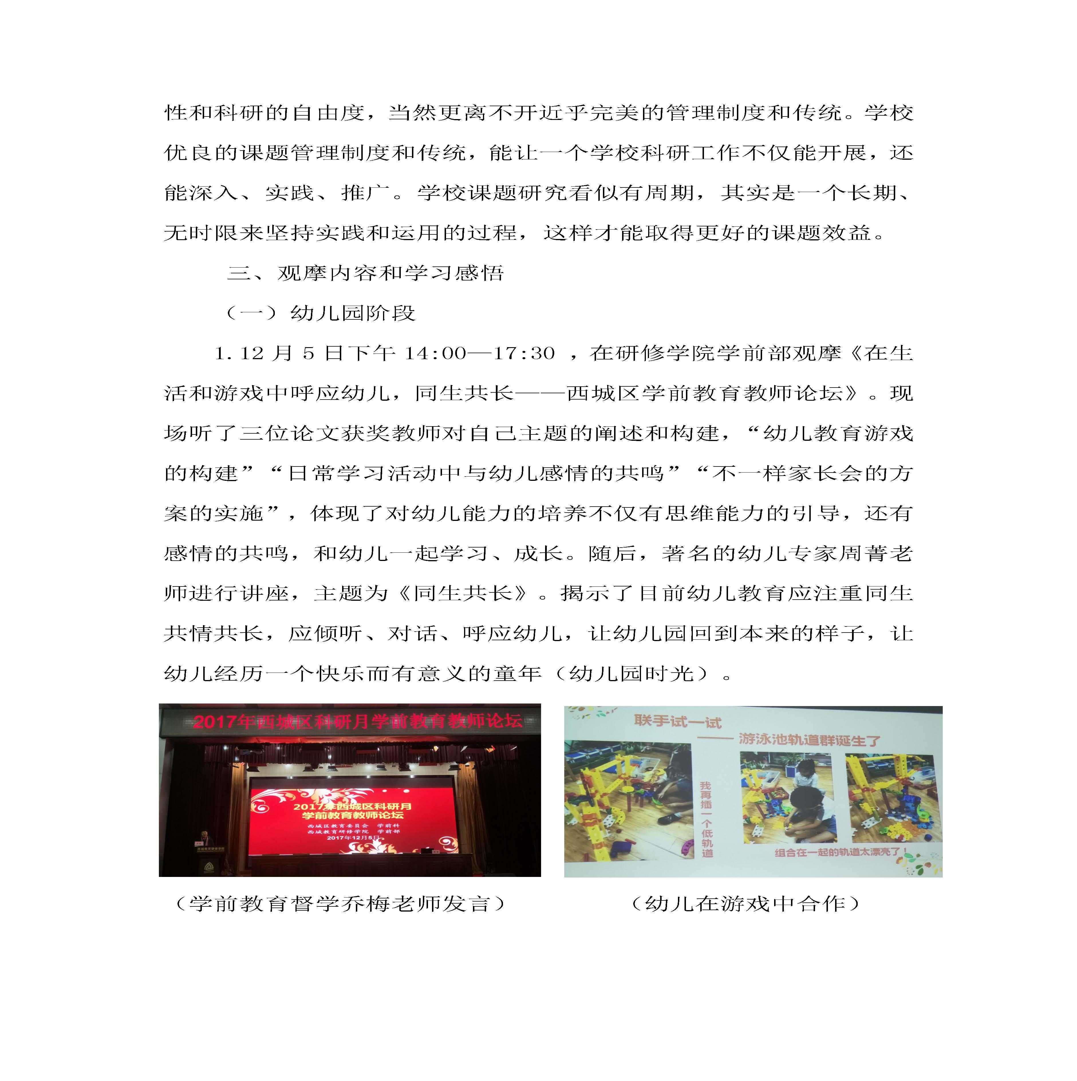 观摩2017北京市西城区科研月活动汇报材料(温俊芳12.12)_页面_2.jpg