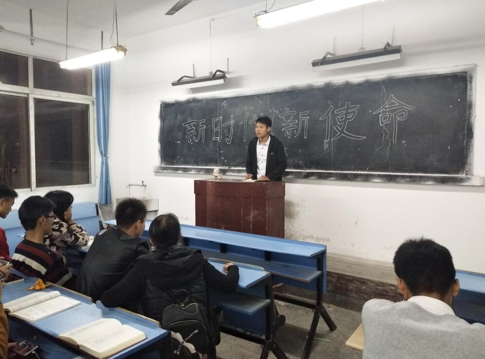 新时代,新使命–——161134班学习十九大报告主题班会