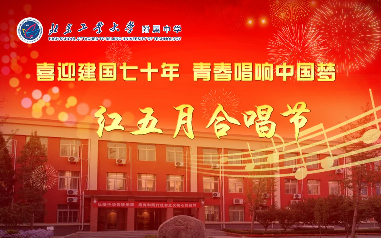 """垂杨柳校区举办""""喜迎建国七十年,青春唱响中国梦""""——""""红五月""""班级歌咏比赛"""