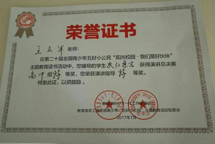 捷报 北京工业大学附属中学次仁桑吉同学获全国读书演讲比赛特等奖