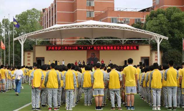 """泸二外2018年""""9·18""""防空演练暨教室安全疏散演练"""