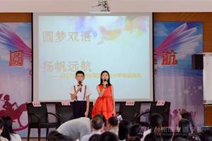 圆梦双语 扬帆远航 --台州市双语学校2017届小学毕业典礼