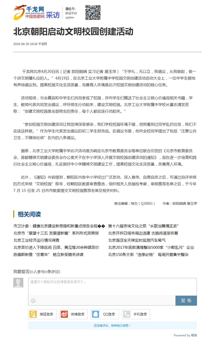 北京朝阳启动文明校园创建活动-千龙网·中国首都网.jpg