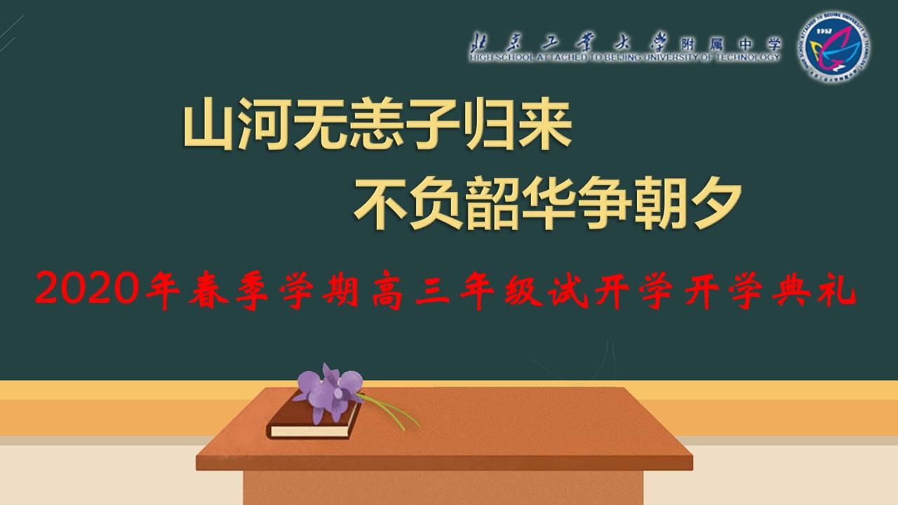 刘子远:把握今天,赢得未来丨永利网址-新555游戏导航2020年春季学期高三年级试开学开学典礼校长致辞