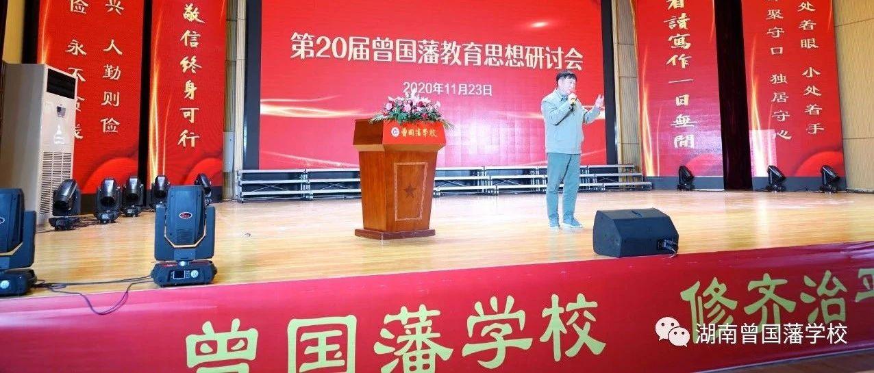 【建校20周年特辑 ⑬】第20届曾国藩教育思想研讨会在曾国藩学校成功举行
