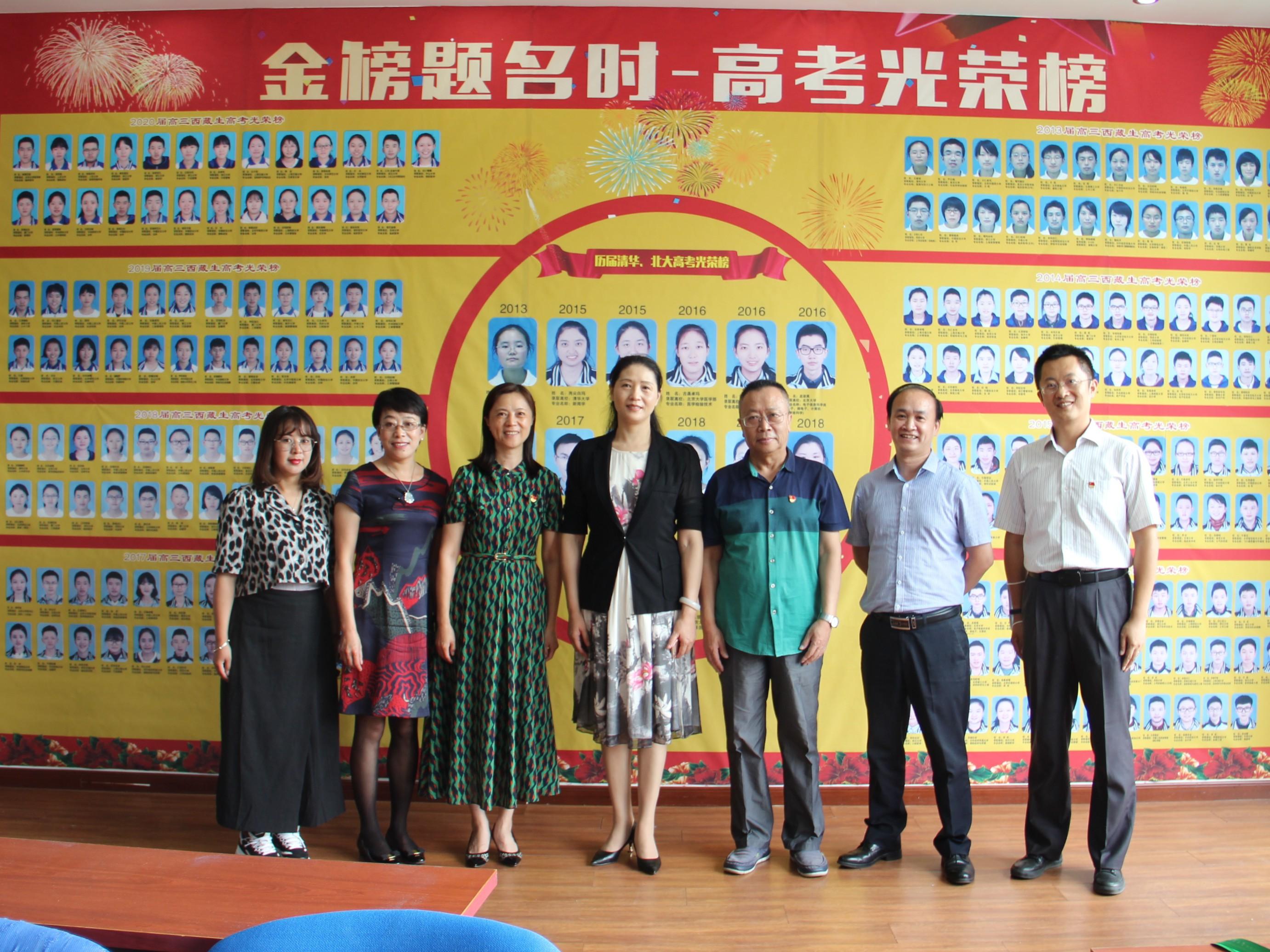 西藏自治区驻京办事处领导调研我校高中西藏散插班工作