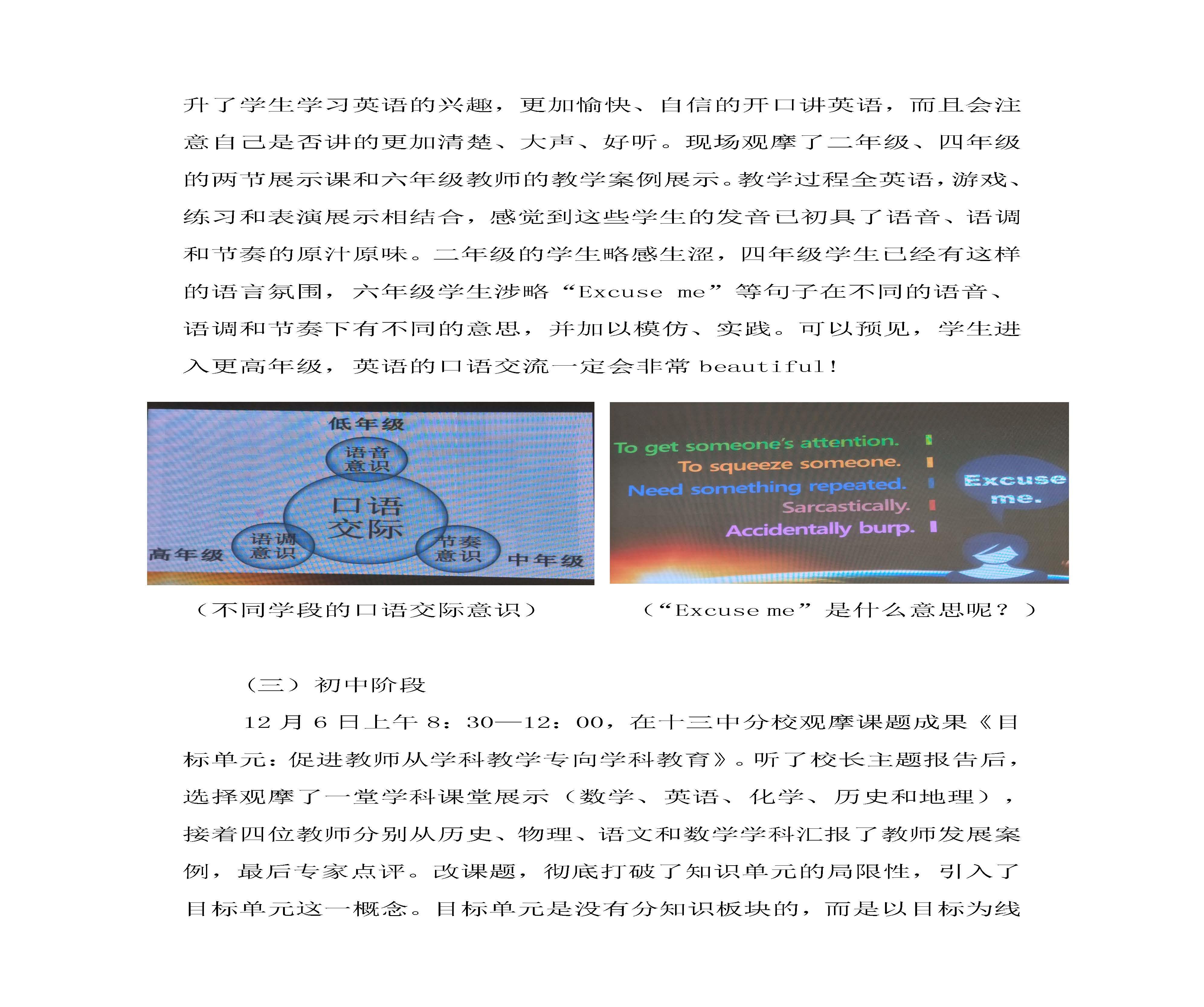 观摩2017北京市西城区科研月活动汇报材料(温俊芳12.12)_页面_5.jpg