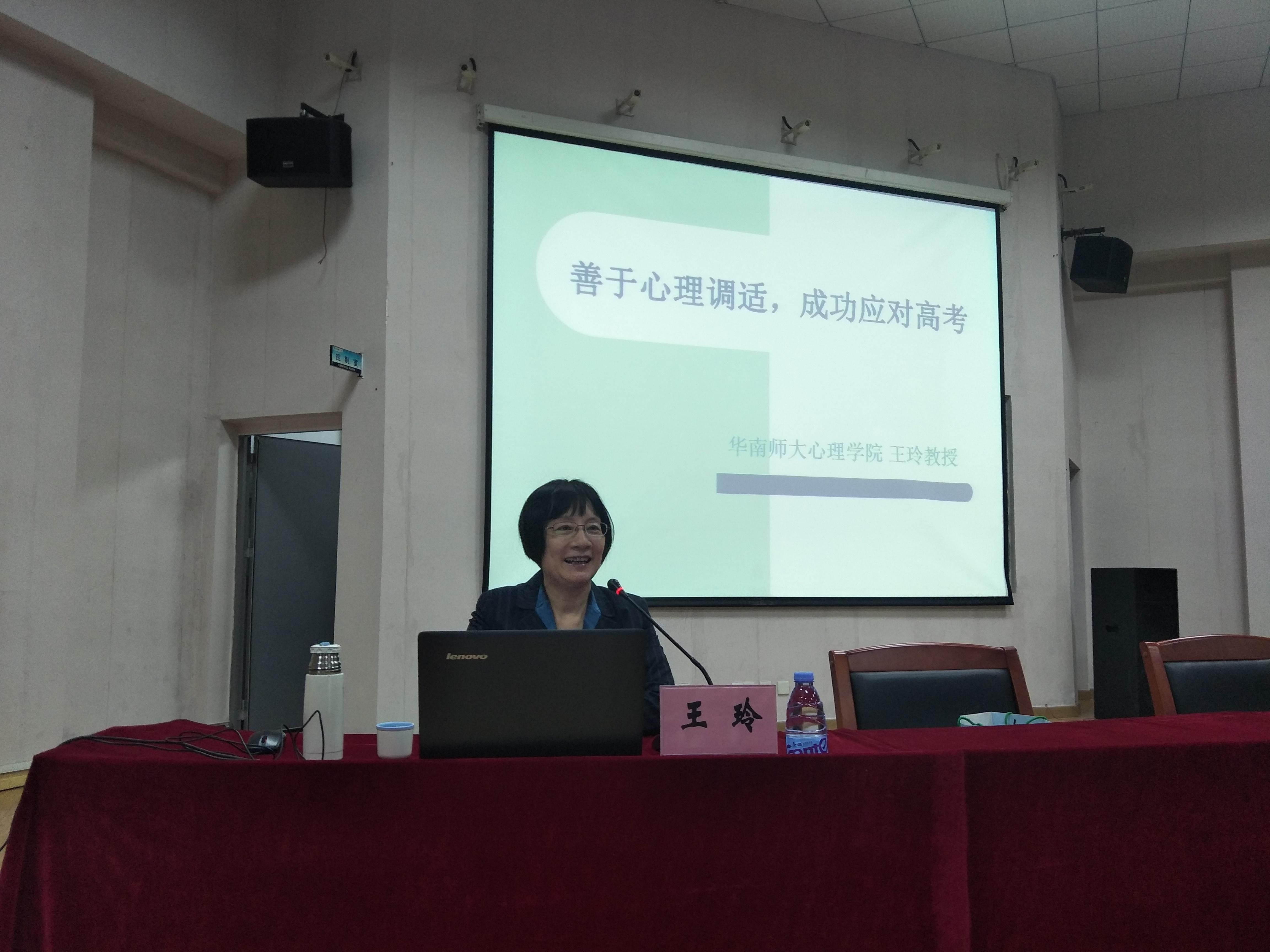 华南师大心理学院王玲教授为我校学生作高考前心理讲座